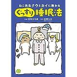 ねこ先生クウとカイに教わる ぐっすり睡眠法 (コミックエッセイ)