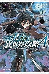 ひとりぼっちの異世界攻略 4 (ガルドコミックス) Kindle版