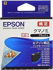 EPSON 純正インクカートリッジ KUI-BK-L ブラック 増量タイプ(目印:クマノミ)