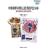 中国料理と近現代日本:食と嗜好の文化交流史 (慶應義塾大学東アジア研究所叢書)