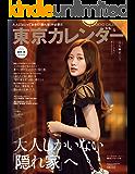 東京カレンダー 2020年 4月号 [雑誌]