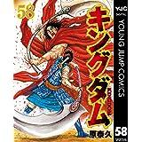 キングダム 58 (ヤングジャンプコミックスDIGITAL)