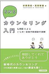 SNSカウンセリング入門:LINEによるいじめ・自殺予防相談の実際 Kindle版