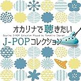 オカリナで聴きたいJ-POPコレクション