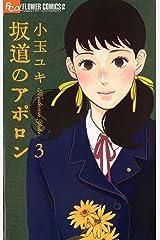 坂道のアポロン(3) (フラワーコミックスα) Kindle版