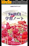 【SwiftUIプログラミング】SwiftUI学習ノート