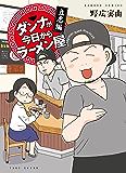 ダンナが今日からラーメン屋~立志編 (バンブーコミックス)