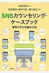 SNSカウンセリング・ケースブック 事例で学ぶ支援の方法 Kindle版