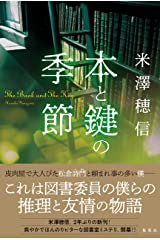 本と鍵の季節 (集英社文芸単行本) Kindle版