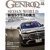 GENROQ - ゲンロク - 2021年 5月号