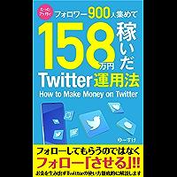 たった2ヶ月でフォロワー900人集めて158万円稼いだTwitter運用法