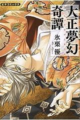 大正夢幻奇譚 ピチコミックス Kindle版