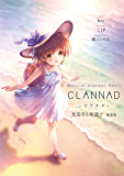 Official Another Story CLANNAD 光見守る坂道で 新装版 Official Anothe  Story CLANNAD 光見守る坂道で 新装版