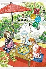 放課後さいころ倶楽部(2) (ゲッサン少年サンデーコミックス) Kindle版
