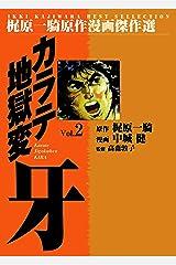 カラテ地獄変牙2 Kindle版