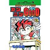 カンニンGOOD(グー)(1) (てんとう虫コミックス)