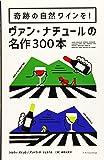 奇跡の自然ワインを! ヴァン・ナチュールの名作300本