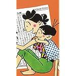サザエさん iPhoneSE/5s/5c/5(640×1136)壁紙 フグ田サザエ,磯野ワカメ