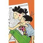 サザエさん FVGA(480×800)壁紙 フグ田サザエ,磯野ワカメ