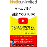 ゲームで稼ぐ副業YouTube 何もスキルのない私でも月10万円を達成した方法