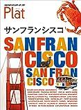 25 地球の歩き方 Plat サンフランシスコ