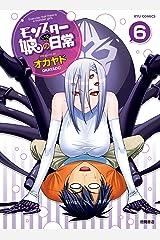 モンスター娘のいる日常(6) (RYU COMICS) Kindle版