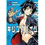 キリングバイツ(15) (ヒーローズコミックス)