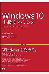 Windows 10 上級リファレンス Kindle版