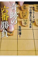 奇跡の六番勝負 サラリーマンがプロ棋士になった日 (河出文庫) Kindle版