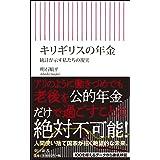 キリギリスの年金 統計が示す私たちの現実 (朝日新書)