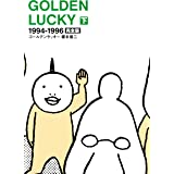 GOLDEN LUCKY 完全版 (下)