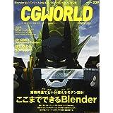 CGWORLD (シージーワールド) 2018年 07月号 vol.239 (特集:ここまでできるBlender、はじめよう! 3Dペイント)
