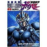 強殖装甲ガイバー 5 (角川コミックス・エース)