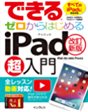 できるゼロからはじめるiPad超入門[改訂新版] iPad/Air/mini/Pro対応 できるシリーズ