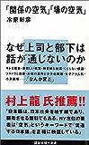 「関係の空気」「場の空気」 (講談社現代新書)