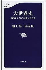 大世界史 現代を生きぬく最強の教科書 (文春新書) Kindle版