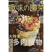 NHKテキスト趣味の園芸 2021年 09 月号 [雑誌]
