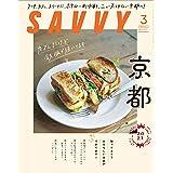 SAVVY(サヴィ)2021年3月号