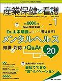 産業保健と看護 2019年1号(第11巻1号)特集:年間8,000件の悩み相談実績 Dr.山本晴義がズバリ答えます!  メンタルヘルス 知識と対応Q&A20