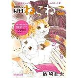 月刊ねこねこ【電子限定かきおろし付】 (ビーボーイコミックスDX)