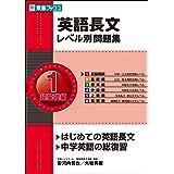 英語長文レベル別問題集 1超基礎編 (東進ブックス レベル別問題集シリーズ)