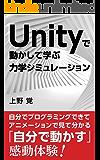 Unityで動かして学ぶ力学シミュレーション