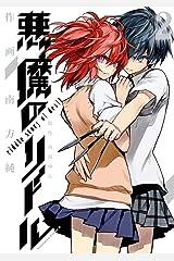 悪魔のリドル(2) (角川コミックス・エース) Kindle版