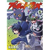 プラネット・ウィズ 6 (6巻) (ヤングキングコミックス)