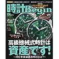 時計 Begin (ビギン) 2021秋号 vol.105