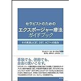 セラピストのためのエクスポージャー療法ガイドブック:その実践とCBT、DBT、ACTへの統合