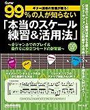 ギター演奏の常識が覆る!99%の人が知らない「本当のスケール練習&活用法」 全ジャンルでのプレイ&曲作りに役立つモードの新常識 (CD付) (リットーミュージックムック)