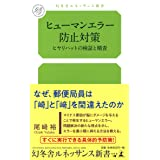 ヒューマンエラー防止対策 ヒヤリハットの検証と精査 (幻冬舎ルネッサンス新書)
