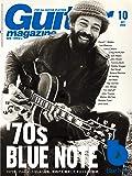 ギター・マガジン 2020年 10月号 (特集:'70s BLUE NOTE)