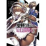 聖剣学院の魔剣使い 3 (角川コミックス・エース)